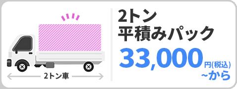 2トン車パック
